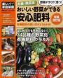 有機・無農薬おいしい野菜ができる安心肥料