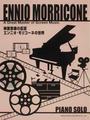 映画音楽の巨匠/エンニオ・モリコーネの世界
