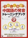 うれしくなる!中国語の発音トレーニングブック