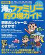 関西版海のファミリー釣り場ガイド