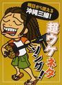 明日から使える沖縄三線!超ウケネタソング!