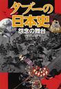 商品画像:タブーの日本史怨念の舞台