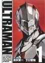 ULTRAMAN 1 (HCヒーローズコミックス)