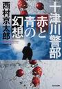 十津川警部赤と青の幻想