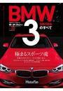 ニューモデル速報 インポート Vol.20 BMW3シリーズのすべて