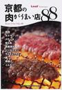 京都の肉がうまい店88