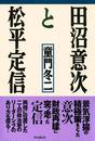 田沼意次と松平定信