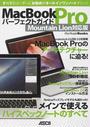 MacBook Proパーフェクトガイド