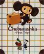 書籍と電子書籍のハイブリッド書店【honto】※旧オンライン書店bk1で買える「チェブラーシカ」の画像です。価格は1,404円になります。