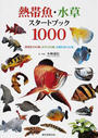 熱帯魚・水草スタートブック1000
