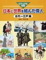 日本と世界を結んだ偉人