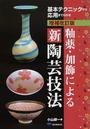 釉薬・加飾による新陶芸技法