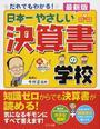 日本一やさしい決算書の学校