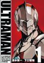ULTRAMAN1(ヒーローズコミックス)(ヒーローズコミックス)