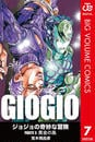 ジョジョの奇妙な冒険 第5部 モノクロ版 7