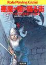 ソード・ワールドRPG完全版シナリオ集2 悪魔が闇に踊る街