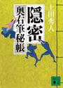 隠密 奥右筆秘帳(七)