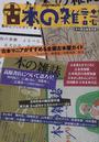 古本の雑誌