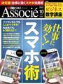 日経ビジネスアソシエ2012年10月号