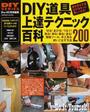 DIY道具上達テクニック百科
