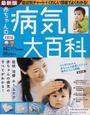 赤ちゃんの病気大百科