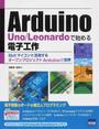 Arduino Uno/Leonardoで始める電子工作