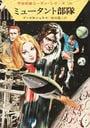 宇宙英雄ローダン・シリーズ 電子書籍版5 非常警報