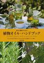 美容と健康のための植物オイル・ハンドブック