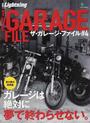 ザ・ガレージ・ファイル