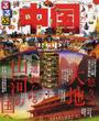 るるぶ中国