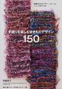 手織りを楽しむまきものデザイン150
