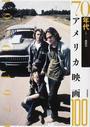 70年代アメリカ映画100