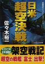 日米超空決戦