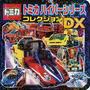 トミカハイパーシリーズコレクションDX