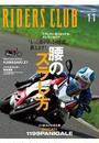 RIDERS CLUB No.463 2012年11月号