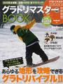DVD完全連動グラトリマスターBOOK