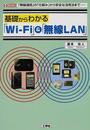 基礎からわかる「Wi‐Fi」&「無線LAN」