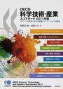 OECD科学技術・産業スコアボード