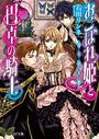 おこぼれ姫と円卓の騎士 3 将軍の憂鬱(B's‐LOG文庫)