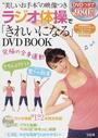 ラジオ体操で「きれいになる」DVD BOOK