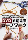 DVDで覚えるロープワーク