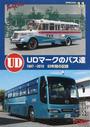 UDマークのバス達