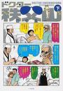 ドクター秩父山