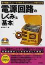 書籍と電子書籍のハイブリッド書店【honto】※旧オンライン書店bk1で買える「電源回路の「しくみ」と「基本」」の画像です。価格は2,894円になります。