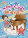 女の子のキラキラ★ソングをピアノで弾いちゃおっ!