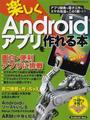 楽しくAndroidアプリを作れる本