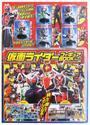 仮面ライダーフィギュアBOOK
