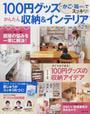 100円グッズ・かご・箱etc.でスッキリ!かんたん収納&インテリア623テク