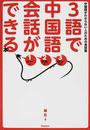 3語で中国語会話ができる本