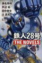 鉄人28号THE NOVELS